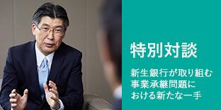 特別対談 新生銀行が取り組む事業承継問題における新たな一手