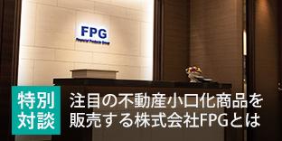 特集(4)注目の不動産小口化商品を販売する株式会社FPGとは
