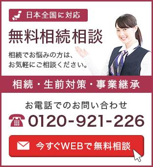 日本全国に対応。無料相続相談