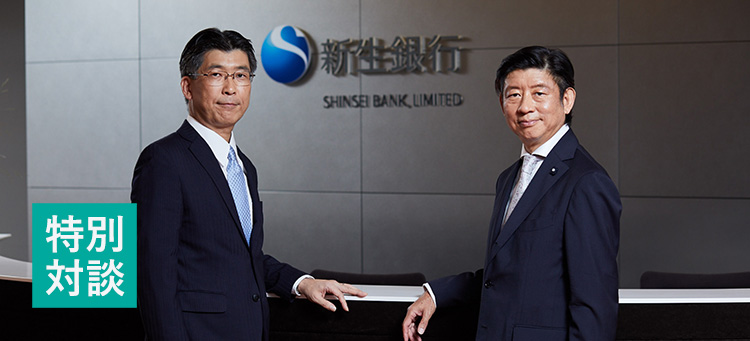 新生銀行が取り組む事業承継問題における新たな一手「廃業支援型バイアウト®」とは
