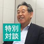 特集(2)元国税の税理士、松林先生にインタビュー 第2回